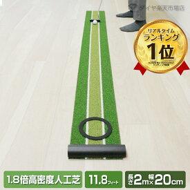 【1.8倍高密度 最新式人工芝】 高速ベントグリーン再現 パターマット 2020年最新モデル 長さ2m×幅20cm | パター練習 パット練習 パッティング ゴルフ練習マット 室内 パター 高速ベント芝 フラット ショートパット ダイヤゴルフ | ダイヤパターグリーンHD2020 TR-475