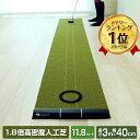 【上達するパターマット 高速11.8フィート】1.8倍高密度 最新式日本製人工芝 | カップ・ストッパー付 1,500円お得なセ…