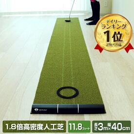 1.8倍高密度 最新式人工芝!パターマット 3m カップ・ストッパー付の1,500円お得なセット 高速ベント 日本製 | 2020年モデル パター練習 器具 パット練習 パッティング ゴルフ練習 長さ3m×幅40cm ダイヤゴルフ | ダイヤパターグリーンHD4030 TR-477
