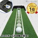 【200円クーポン 安心のメーカー直販 自動返球 距離調節】 電動で静かに自動返球される パターマット 1.8倍高密度人工…