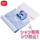 ダイヤ シャツのための洗濯ネット | シャツ ワイシャツ Yシャツ ブラウス スキッパー シワ キレイ 洗濯 ネット アイロ…