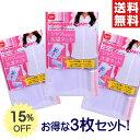 【送料無料 15%OFF 3枚セット】ダイヤ シャツのための洗濯ネット 3P | シャツ用 型崩...