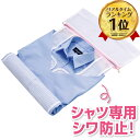 ダイヤ シャツのための洗濯ネット | シャツ ワイシャツ Yシャツ ブラウス スキッパー シワ 洗濯ネット アイロン 簡単 …