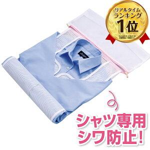 【洗濯ネットできれい】ダイヤ シャツのための洗濯ネット | シャツ用 型崩れ防止ネット ワイシャツ Yシャツ ブラウス スキッパー 洗濯ジワ 洗濯機 アイロン 便利グッズ 時短 長袖 デリケー