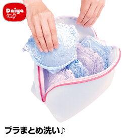 ダイヤ ブラネットシェル型   ブラジャー ブラ カップ 大きいサイズ 下着用 ランジェリー デリケート 洗濯ネット キャミソール まとめ洗い 使いやすい 大容量 丈夫 シンプル 大きいサイズ マタニティブラ 便利グッズ ドラム式可