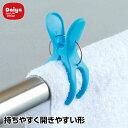 ダイヤ Y型フィットピンチ | 洗濯 洗濯バサミ 洗濯ピンチ ピンチ セット フィット 便利 つまみやすい