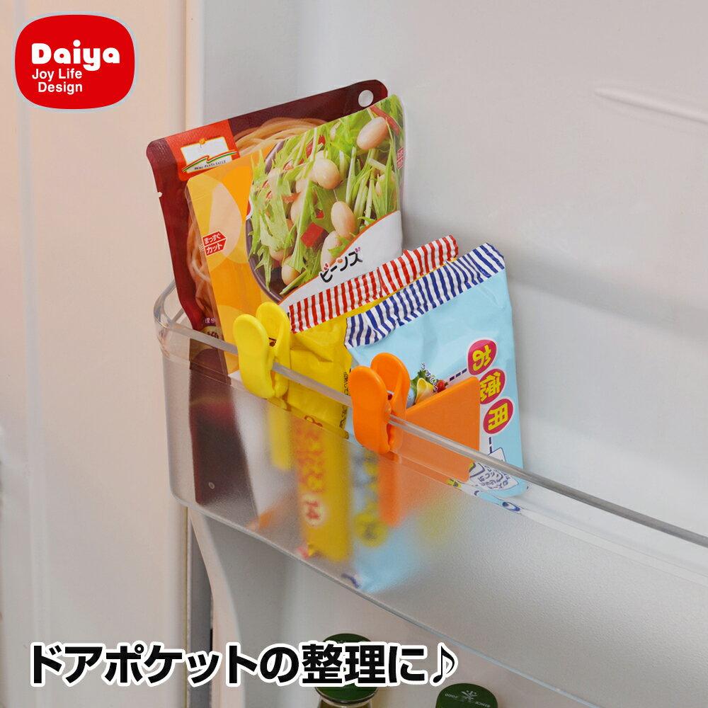 クリップス 仕切りクリップ | キッチン 冷蔵庫 引き出し 仕切り 整理 収納 取り外し 扉 簡単 便利 ドアポケット パウチ チューブ カラフル かわいい 可愛い クリップス