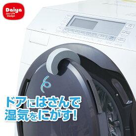 ダイヤ ドラム式ドアストッパー | 便利 ドラム式 ドラム型 洗濯機 ドア 扉 ストッパー 止め 湿気 カビ 防止 乾燥 取り付け 簡単 ラクチン 梅雨 雨 ジメジメ ドアストッパー 隙間 子供 閉じ込め 防止 対策 チャイルドロック