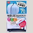 ダイヤふくらむ洗濯ネット特大70(057235)