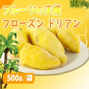 フルーツの王様フローズンドリアン ベトナム産 1キロ(500g*2袋)種付き 1キロ Frozen durian 冷凍フルーツ 冷凍ドリアン