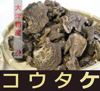 乾燥「香茸」コウタケ(50g)