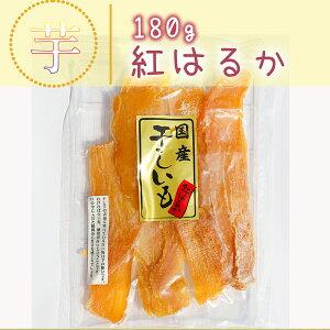 甘い干し芋(180g/無添加) 茨城県産 紅はるか使用 ほしいも