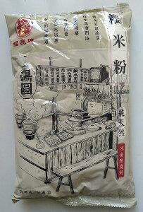 福鹿牌 台湾糯米粉600g/袋(もち米の粉)台湾産もち米粉クリックポスト投函【代引不可】