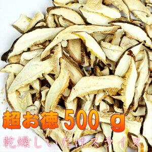 【業務用】干ししいたけ スライス 干し椎茸 500gお出汁 究極の減量食 沼に
