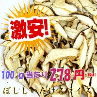 【業務用】干ししいたけスライス干し椎茸1kg