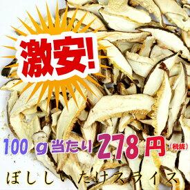 【業務用】干ししいたけ スライス 干し椎茸1kg乾燥シイタケ スライス 1kg