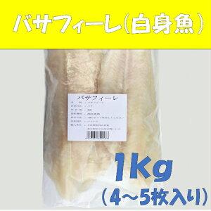 業務用冷凍★白身魚のフィレ バサフィーレ 3kg(1kg×3袋)バサ バサフィレ