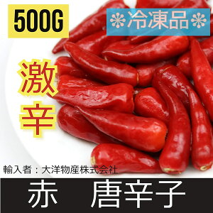 【超辛い】冷凍赤唐辛子 トウガラシ 業務用 中華食材 激辛中国産 500g