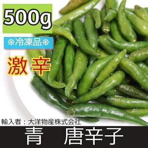【超辛い】冷凍青唐辛子 トウガラシ 業務用 中華食材 激辛中国産 500g