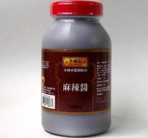 李錦記 麻辣醤1kg/ポリ瓶【リキンキ マーラージャン】【業務用食品】香港