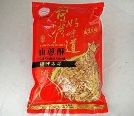 台湾産 油葱酥 紅葱頭 揚げネギ フライドエシャロット 厳選素材 500g