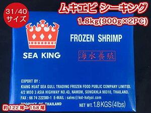 業務用 ムキ海老 1.8kg(900g×2PC) 31/40サイズ 約122尾〜158尾入 バナメイエビ シーキングブランド