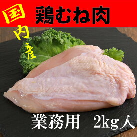 鶏むね肉 8kg(2kg×4袋) とりむね むね肉 筋トレ タンパク質