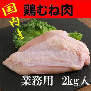 国産鶏肉 鶏むね肉 2kg 冷凍ブロッコリー 500g むね肉 冷凍野菜 筋トレ タンパク質