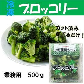 冷凍ブロッコリー 1kg(500g×2袋) 冷凍野菜 筋トレ タンパク質