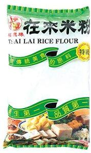 在來米粉600g/袋【米の粉】大根餅の原材料タイ産在来米粉クリックポスト投函【代引不可】