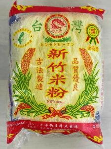 新竹米粉 米粉 ビーフン 焼ビーフン 龍米粉 300g 自社輸入品 台湾産 麺