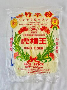 新竹米粉 米粉 ビーフン 焼ビーフン 虎米粉 300g自社輸入品 台湾産 麺 虎標王