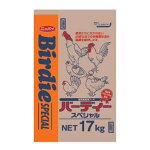 【あす楽対応】バーディスペシャル17kgバーディーBirdieSpecial鳥の餌養鶏鶏エサ【クーポン配布中】