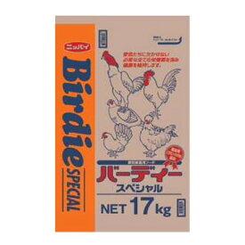 バーディスペシャル 17kg バーディー Birdie Special 鳥の餌 養鶏 鶏 エサ