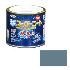 アサヒペン 水性スーパーコート ブルーグレー1/5L