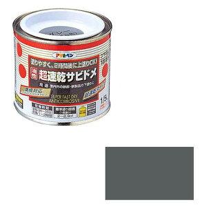 アサヒペン 超速乾サビドメ さび止め 1/5L グレー さびどめ サビドメ 錆止め 灰色 ねずみ色