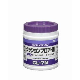 セメダイン クッションフロア用 CL-7N 1Kg LX-121 補修用品 ゴム ビニール 接着剤