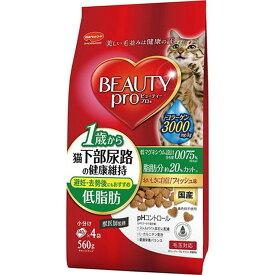 ビューティープロ猫下部尿路低脂肪成猫用560g【クーポン配布中】