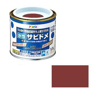 アサヒペン 水性サビドメ 1/5L 錆止め サビドメ さびどめ 赤さび色 あかサビ 赤さび