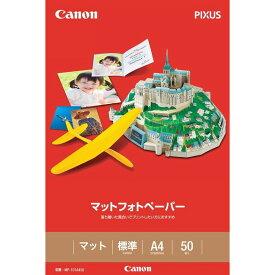 キャノン(Canon) マットフォトペーパーA4 MP-101A4