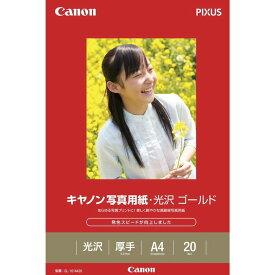 キャノン(Canon) 光沢ゴールドA4 20枚