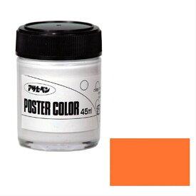 アサヒペン 水性ポスターカラー 工作・ホビー用 一般色 オレンジ 45mL