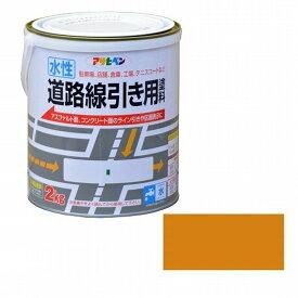アサヒペン 水性道路線引き用塗料 2kg 黄色 413918 路面用塗料【クーポン配布中】