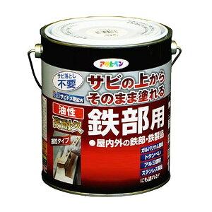 油性高耐久鉄部用 1.6L