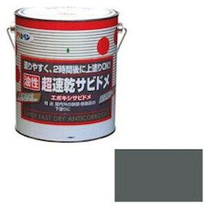 アサヒペン 油性超速乾サビドメ 1.6L グレー 錆止め サビ止め さびどめ ねずみ色 灰色