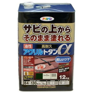 アサヒペン 油性高耐久アクリルトタン用 α 塗料 12kg ディープグリーン