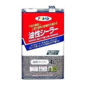アサヒペン 油性シーラー 4L 透明(クリヤ)
