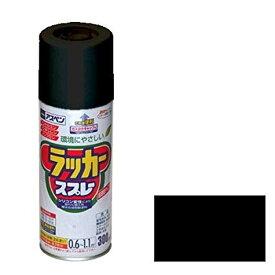 アサヒペン アスペン ラッカースプレー 300mL 黒