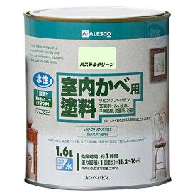 カンペハピオ 室内かべ用塗料 パステルグリーン 1.6L