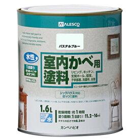 カンペハピオ 室内かべ用塗料 パステルブルー 1.6L